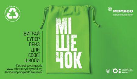 Всеукраїнський проєкт «Мішечок»