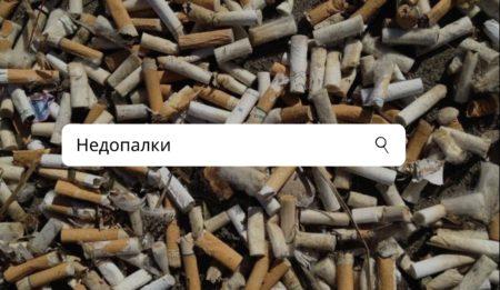 Недопалки-викинути неможна переробити