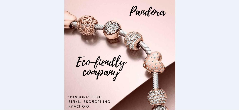"Pandora стає ""eco-friendly"""