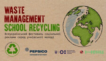Всеукраїнський фестиваль соціальної реклами «Waste Managment School Recycling»