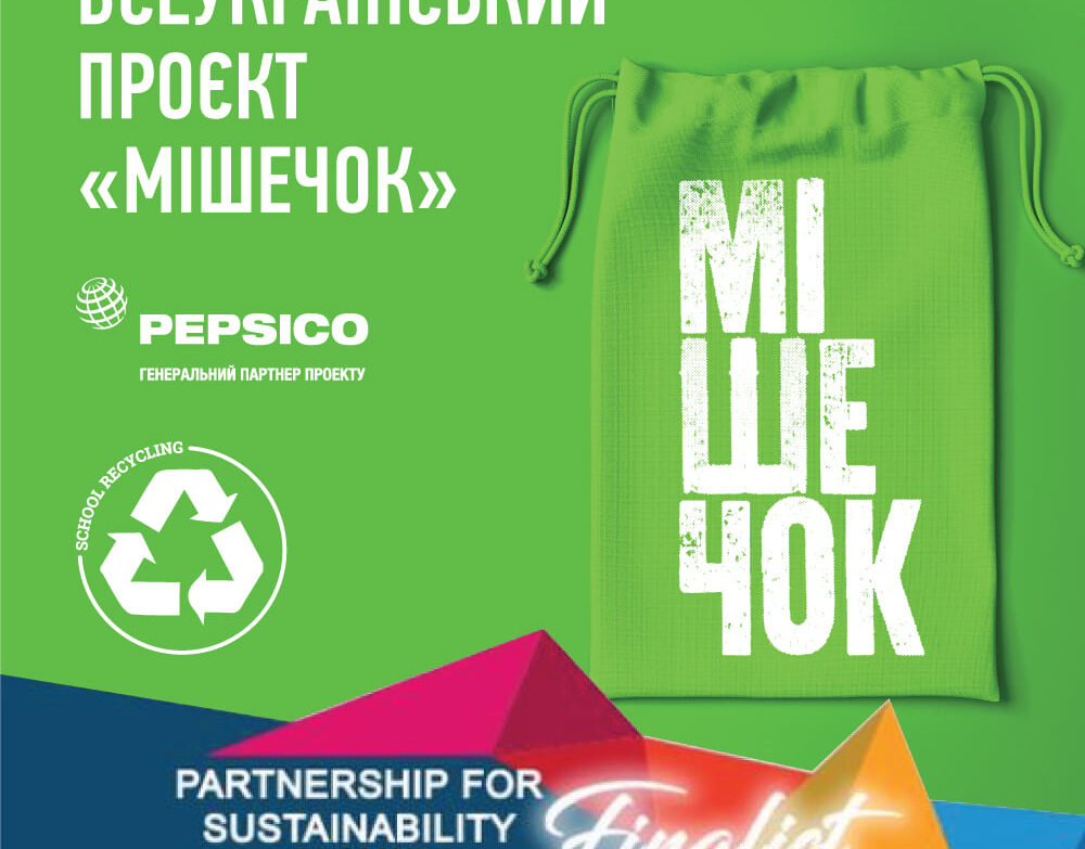 School Recycling World стали фіналістами Partnership for Sustainability Award 2020!