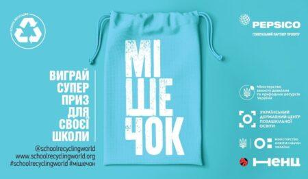 В Україні стартує Всеукраїнський проєкт «Мішечок»