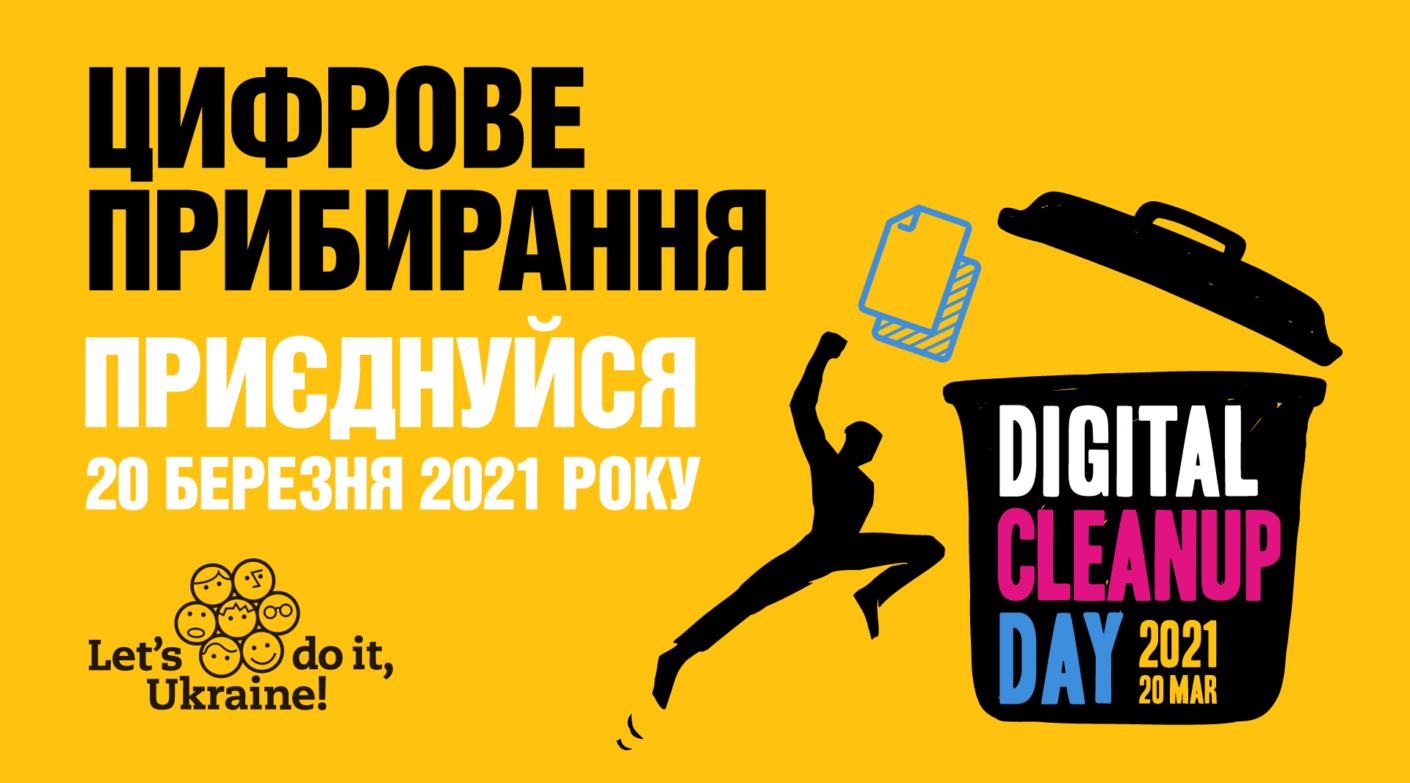 Міжнародна акція Цифрове прибирання «Digital Cleanup» 22 квітня 2021 року приєднуйтесь!