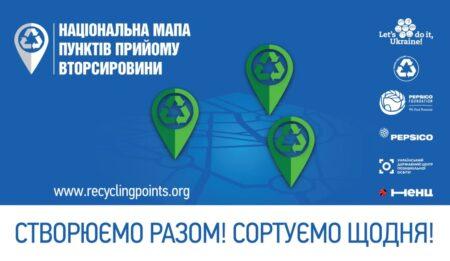 Сортувати легко! В Україні запустили нову онлайн мапу для комфортного сортування