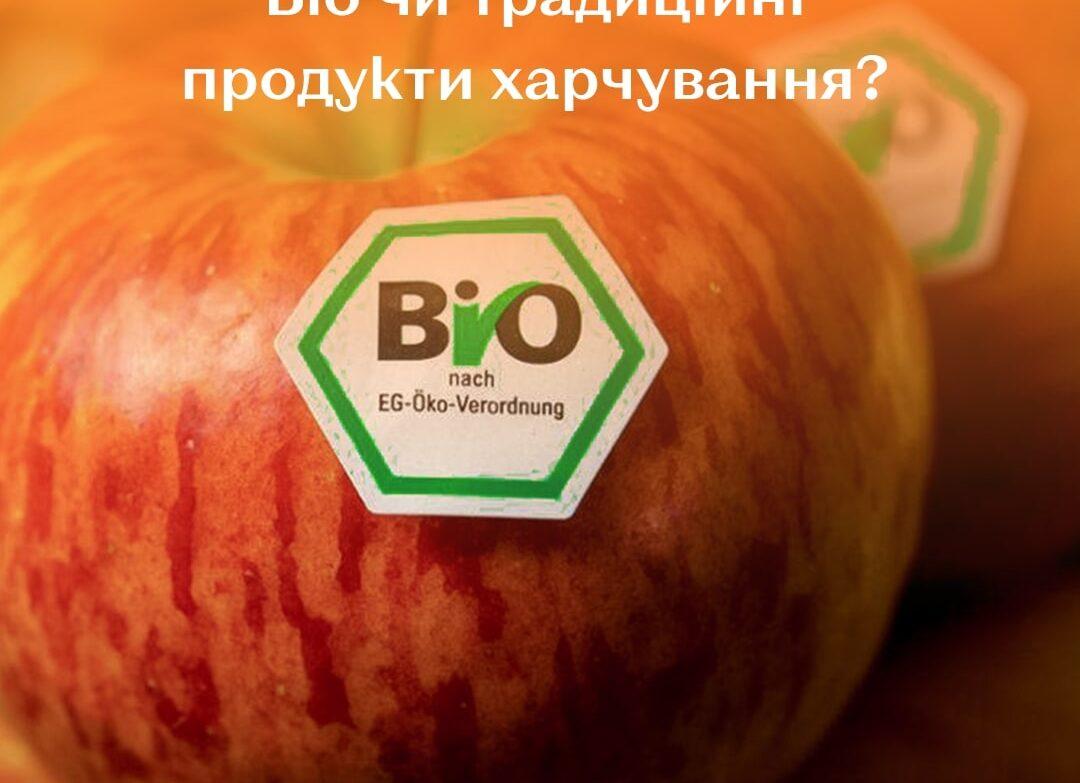 Органічні продукти чи звичайні?