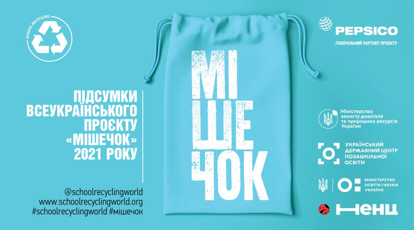 Рекорд проєкту «Мішечок»: школярі пошили 47 тисяч еко торбинок