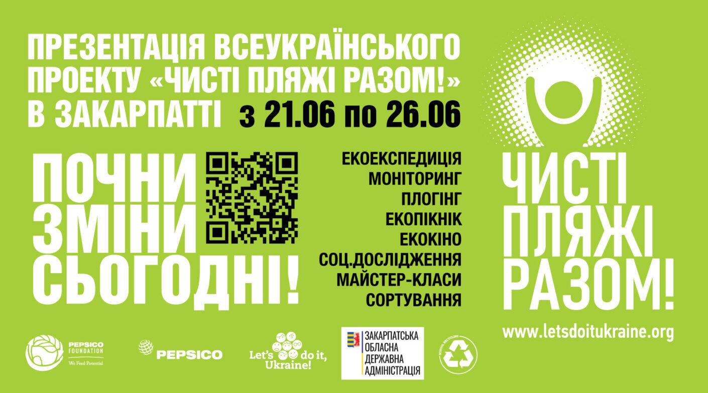 На Закарпатті запустять Всеукраїнський проєкт «Чисті пляжі разом!»